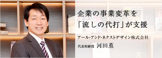企業の事業変革を 「流しの代打」が支援 アール・アンド・ネクストデザイン株式会社 代表取締役 河田薫