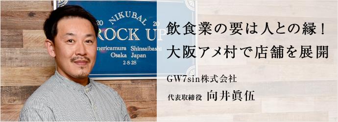 飲食業の要は人との縁! 大阪アメ村で店舗を展開 GW7sin株式会社 代表取締役 向井眞伍
