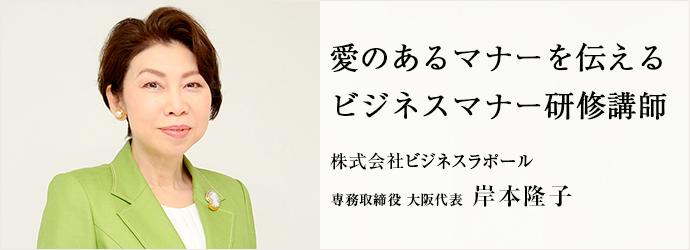 愛のあるマナーを伝える ビジネスマナー研修講師 株式会社ビジネスラポール 専務取締役 大阪代表 岸本隆子