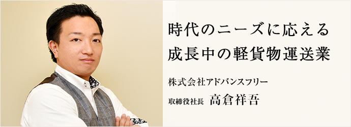 時代のニーズに応える 成長中の軽貨物運送業 株式会社アドバンスフリー  取締役社長 高倉祥吾