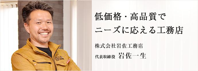 低価格・高品質で ニーズに応える工務店 株式会社岩佐工務店 代表取締役 岩佐一生