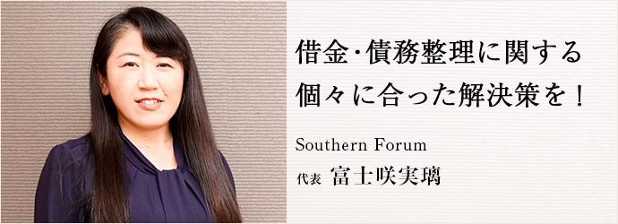借金・債務整理に関する 個々に合った解決策を! Southern Forum 代表 富士咲実璃
