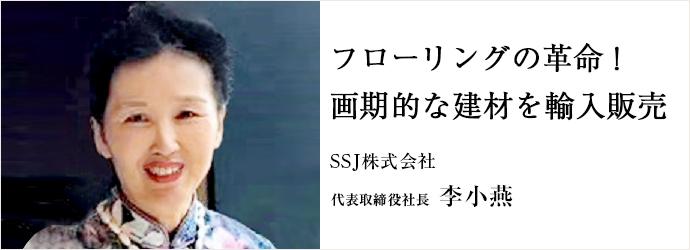 フローリングの革命! 画期的な画期的な建材を輸入販売 SSJ株式会社 代表取締役社長 李小燕