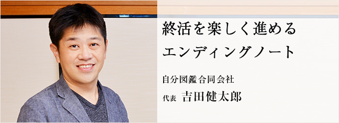 終活を楽しく進める エンディングノート 自分図鑑合同会社 代表 吉田健太郎