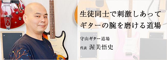 生徒同士で刺激しあって ギターの腕を磨ける道場 守山ギター道場 代表 渥美悟史