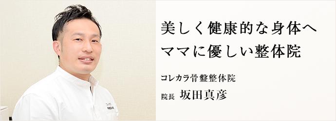 美しく健康的な身体へ ママに優しい整体院 コレカラ骨盤整体院 院長 坂田真彦