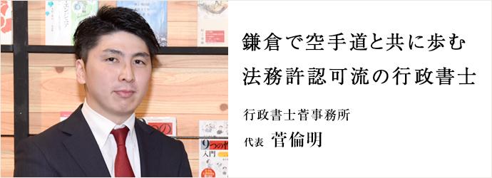 鎌倉で空手道と共に歩む 法務許認可流の行政書士 行政書士菅事務所 代表 菅倫明