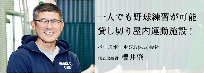 一人でも野球練習が可能 貸し切り屋内運動施設! ベースボールジム株式会社 代表取締役 櫻井肇