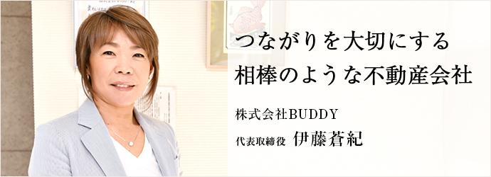 つながりを大切にする 相棒のような不動産会社 株式会社BUDDY 代表取締役 伊藤蒼紀