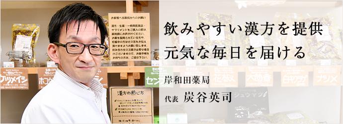 飲みやすい漢方を提供 元気な毎日を届ける 岸和田薬局 代表 炭谷英司