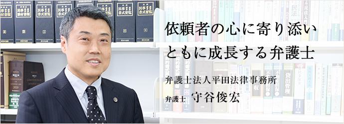 依頼者の心に寄り添い ともに成長する弁護士 弁護士法人平田法律事務所 弁護士 守谷俊宏