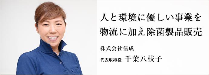 人と環境に優しい事業を 物流に加え除菌製品販売 株式会社信成 代表取締役 千葉八枝子
