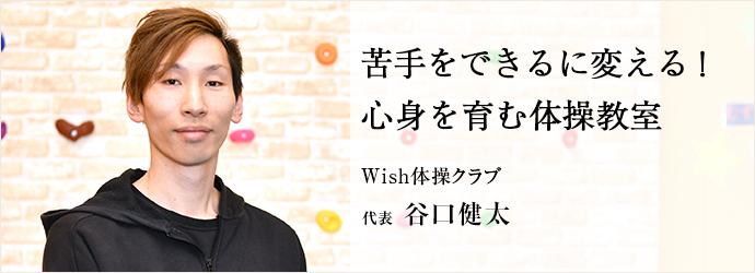 苦手をできるに変える! 心身を育む体操教室 Wish体操クラブ 代表 谷口健太
