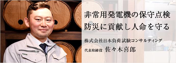 非常用発電機の保守点検 防災に貢献し人命を守る 株式会社日本負荷試験コンサルティング 代表取締役 佐々木喜郎