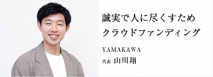 誠実で人に尽くすため クラウドファンディング YAMAKAWA 代表 山川翔