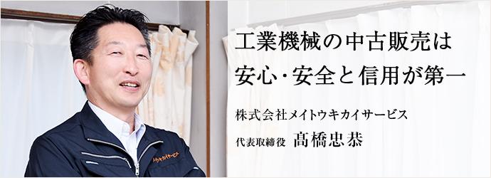 工業機械の中古販売は 安心・安全と信用が第一 株式会社メイトウキカイサービス 代表取締役 髙橋忠恭