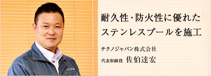 耐久性・防火性に優れた ステンレスプールを施工 テクノジャパン株式会社 代表取締役 佐伯達宏
