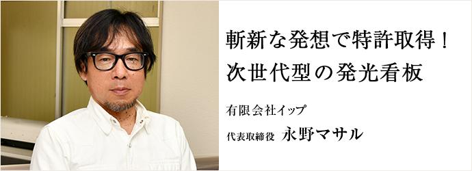 斬新な発想で特許取得! 次世代型の発光看板 有限会社イップ 代表取締役 永野マサル