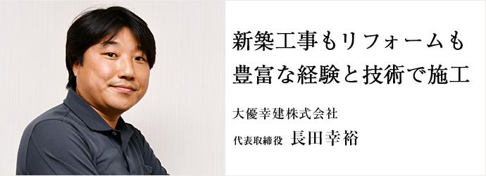 新築工事もリフォームも 豊富な経験と技術で施工 大優幸建株式会社 代表取締役 長田幸裕