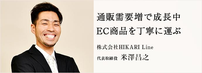 通販需要増で成長中 EC商品を丁寧に運ぶ 株式会社HIKARI Line 代表取締役 米澤昌之