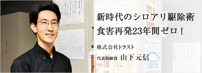 新時代のシロアリ駆除術 食害再発23年間ゼロ! 株式会社トラスト 代表取締役 山下元信