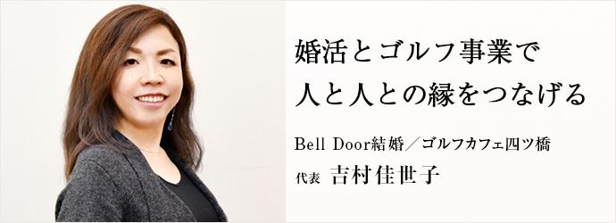 婚活とゴルフ事業で 人と人との縁をつなげる Bell Door結婚/ゴルフカフェ四ツ橋 代表 吉村佳世子