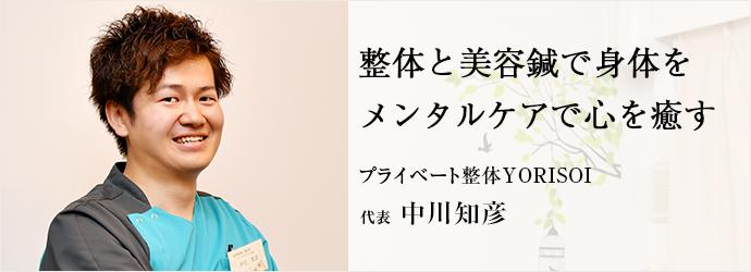 整体と美容鍼で身体を メンタルケアで心を癒す プライベート整体YORISOI 代表 中川知彦