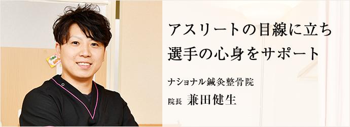 アスリートの目線に立ち 選手の心身をサポート ナショナル鍼灸整骨院 院長 兼田健生