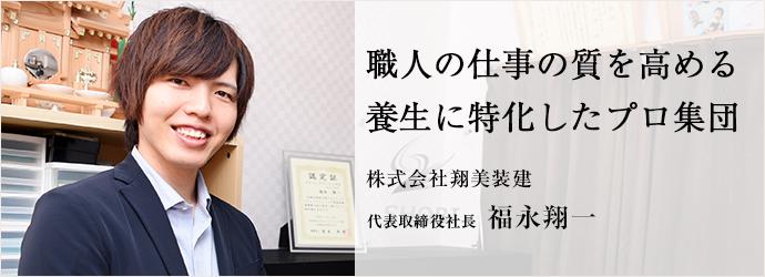 職人の仕事の質を高める 養生に特化したプロ集団 株式会社翔美装建 代表取締役社長 福永翔一