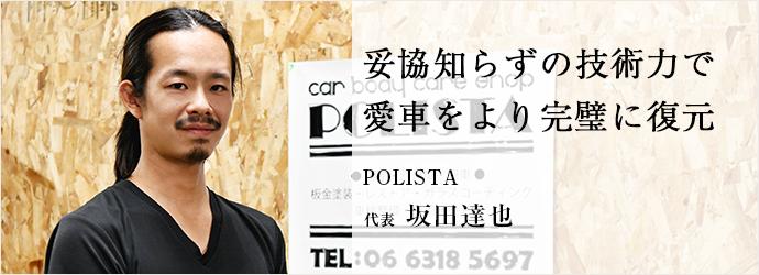 妥協知らずの技術力で 愛車をより完璧に復元 POLISTA 代表 坂田達也