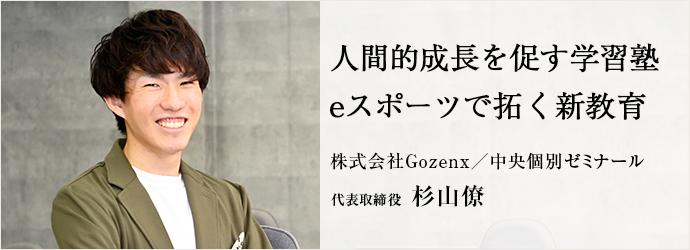 人間的成長を促す学習塾 eスポーツで拓く新教育 株式会社Gozenx/中央個別ゼミナール 代表取締役 杉山僚