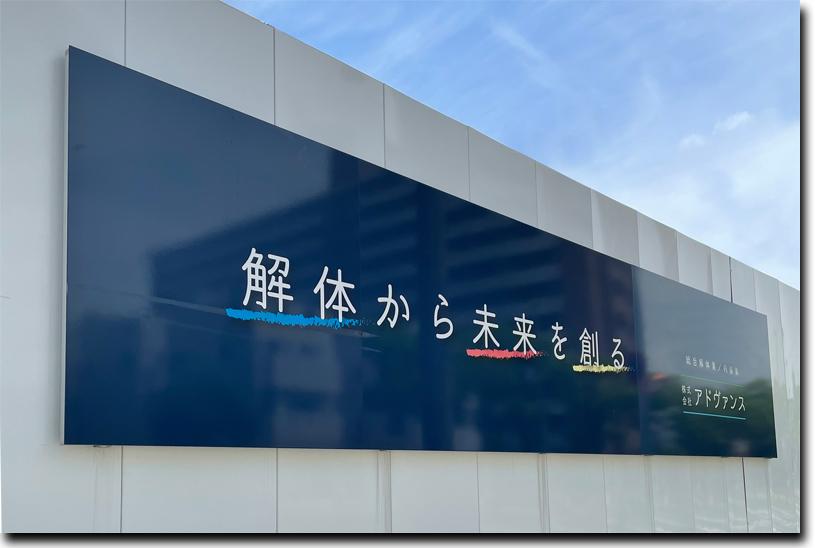 アドヴァンスの理念「解体から未来を創る」を掲げる看板