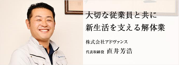 大切な従業員と共に 新生活を支える解体業 株式会社アドヴァンス 代表取締役 直井芳浩