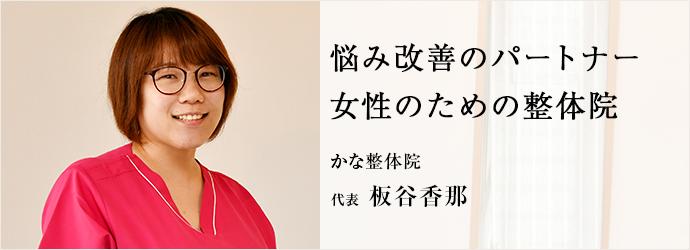 悩み改善のパートナー 女性のための整体院 かな整体院 代表 板谷香那