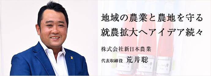 地域の農業と農地を守る 就農拡大へアイデア続々 株式会社新日本農業 代表取締役 荒井聡