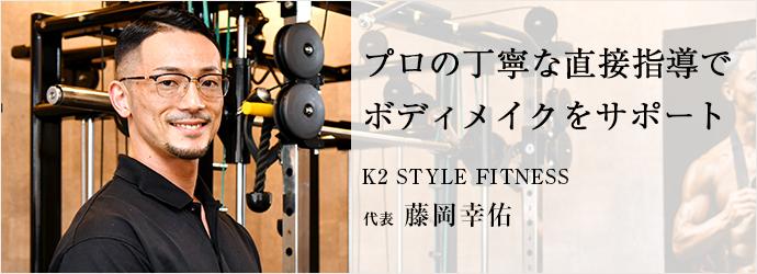 プロの丁寧な直接指導で ボディメイクをサポート K2 STYLE FITNESS 代表 藤岡幸佑