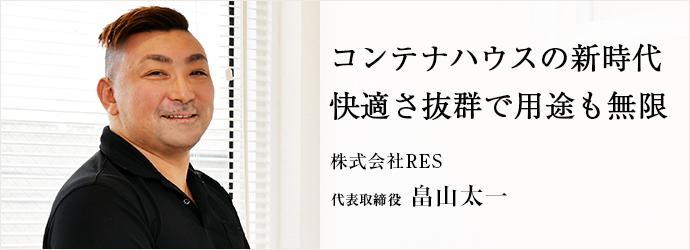 コンテナハウスの新時代 快適さ抜群で用途も無限 株式会社RES 代表取締役 畠山太一