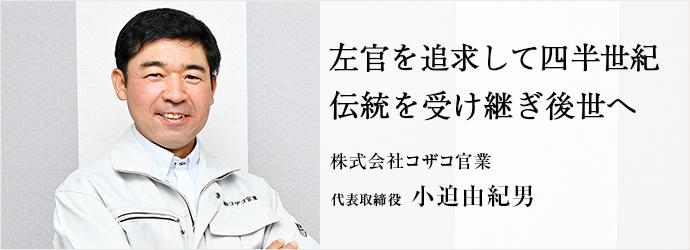 左官を追求して四半世紀 伝統を受け継ぎ後世へ 株式会社コザコ官業 代表取締役 小迫由紀男