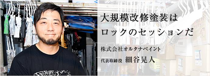 大規模改修塗装は ロックのセッションだ 株式会社オルタナペイント 代表取締役 細谷晃人