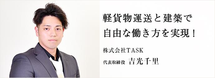 軽貨物運送と建築で 自由な働き方を実現! 株式会社TASK 代表取締役 吉光千里
