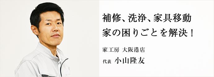 補修、洗浄、家具移動 家の困りごとを解決! 家工房 大阪港店 代表 小山隆友