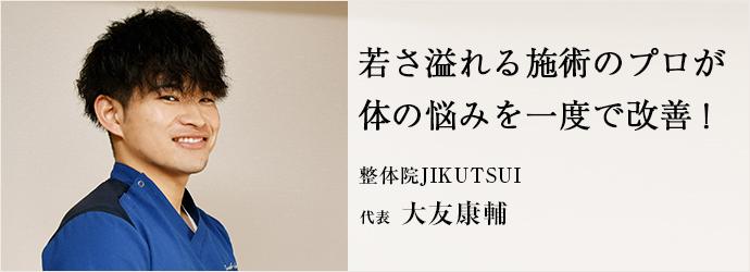 若さ溢れる施術のプロが 体の悩みを一度で改善! 整体院JIKUTSUI 代表 大友康輔