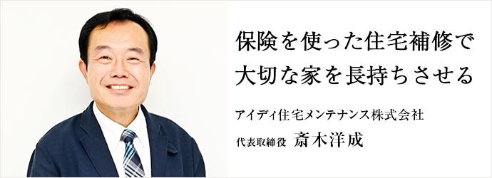 保険を使った住宅補修で 大切な家を長持ちさせる アイディ住宅メンテナンス株式会社 代表取締役 斎木洋成