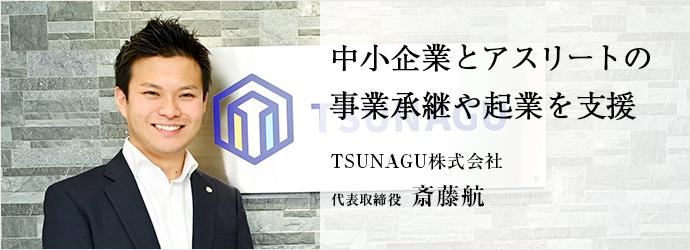 中小企業とアスリートの 事業承継や起業を支援 TSUNAGU株式会社 代表取締役 斎藤航
