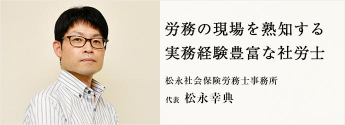 労務の現場を熟知する 実務経験豊富な社労士 松永社会保険労務士事務所 代表 松永幸典