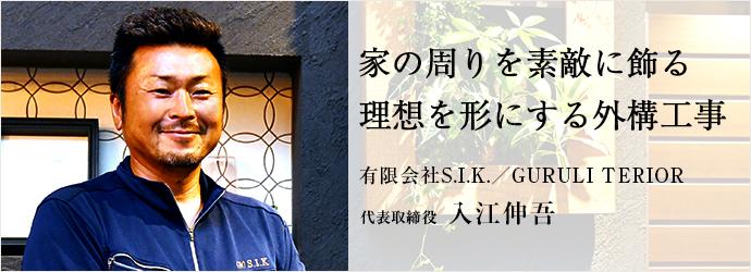 家の周りを素敵に飾る 理想を形にする外構工事 有限会社S.I.K./GURULI TERIOR 代表取締役 入江伸吾