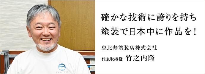 確かな技術に誇りを持ち 塗装で日本中に作品を! 恵比寿塗装店株式会社 代表取締役 竹之内隆