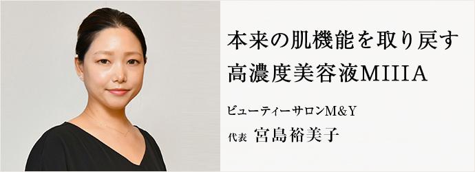 本来の肌機能を取り戻す 高濃度美容液MIIIA ビューティーサロンM&Y 代表 宮島裕美子