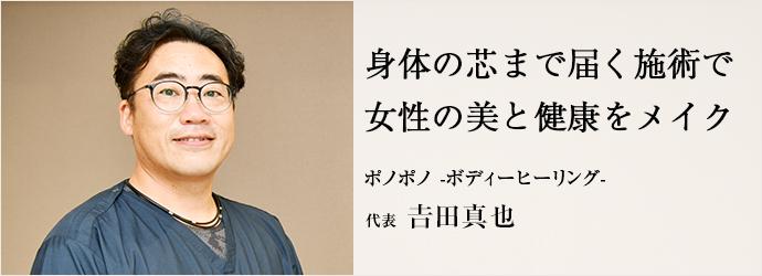 身体の芯まで届く施術で 女性の美と健康をメイク ポノポノ -ボディーヒーリング- 代表 𠮷田真也