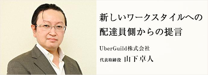 新しいワークスタイルへの 配達員側からの提言 UberGuild株式会社 代表取締役 山下卓人